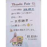 Thanks Fair!!!