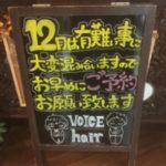 年末のご予約はお早めに!!!
