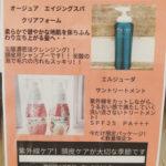 5月6月オススメ商品!!!
